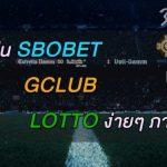 วิธีสมัครเล่น SBOBET, GCLUB และ LOTTO ง่ายๆ ภายในเว็บไซต์เดียว