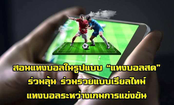 click2sbobet bet football live