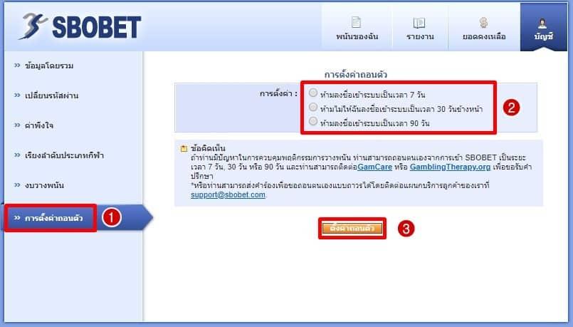 click2sbobet block sbobet 02