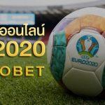 แทงบอลออนไลน์ ทายผลผู้ชนะฟุตบอลยูโร 2020 (EURO2020)