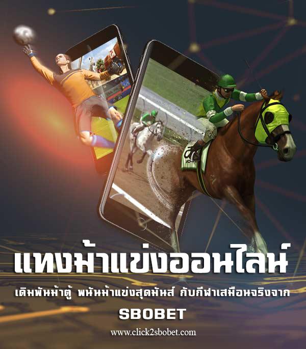 click2sbobet horse racing sbobet