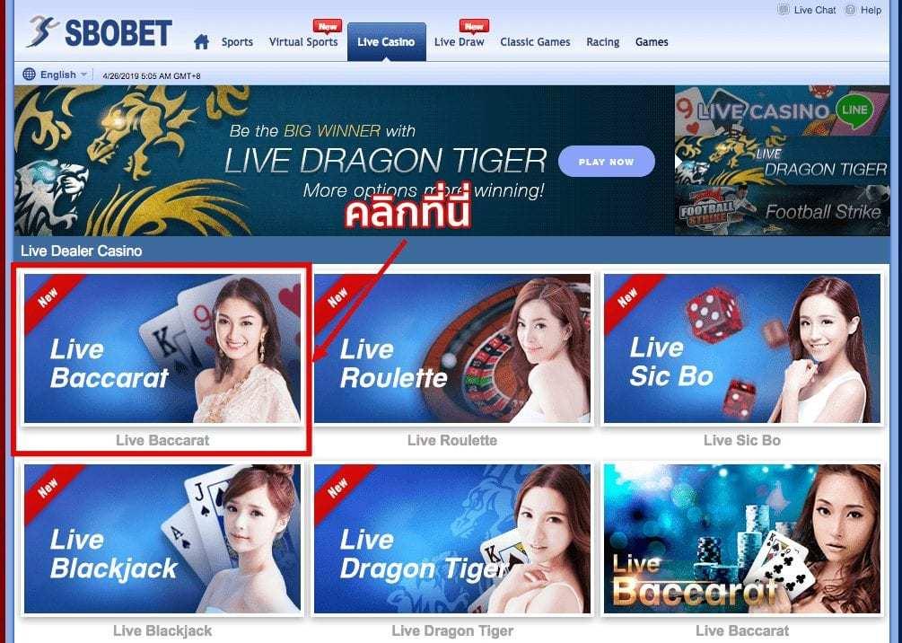 click2sbobet live casino baccarat 2