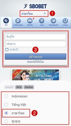 click2sbobet mobile login 01