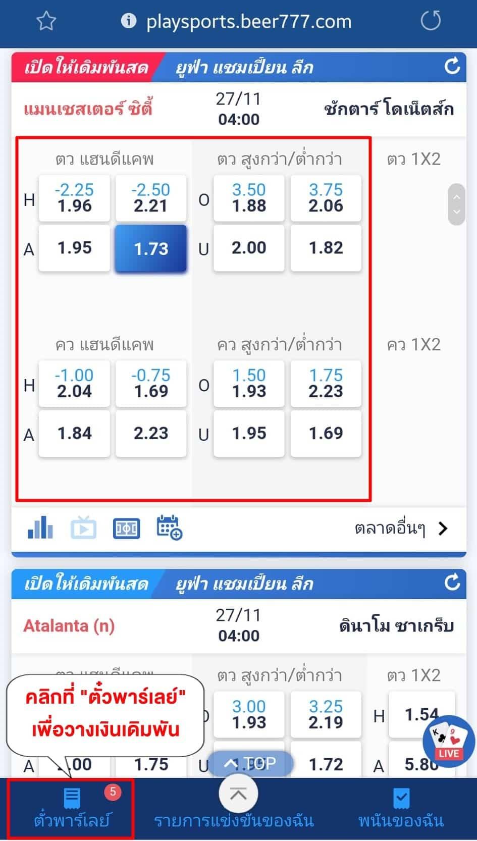 click2sbobet mobile login 04