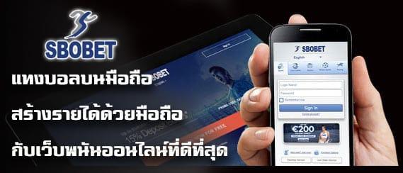 click2sbobet mobile login