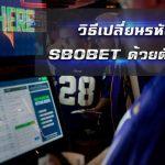 วิธีเปลี่ยนรหัสผ่าน SBOBET ด้วยตัวเองแบบง่ายๆ เพิ่มความปลอดภัยด้านการเงิน