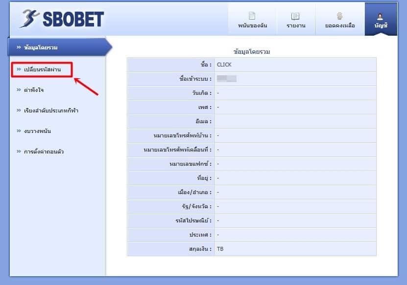 click2sbobet password 03