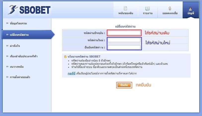 click2sbobet password 04