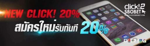 click2sbobet promotion 1