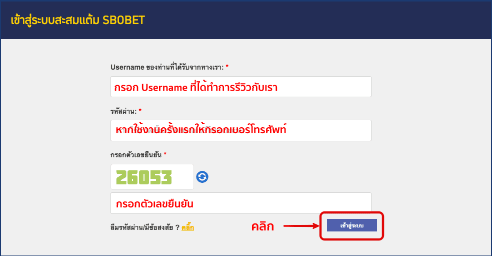 click2sbobet review step 3