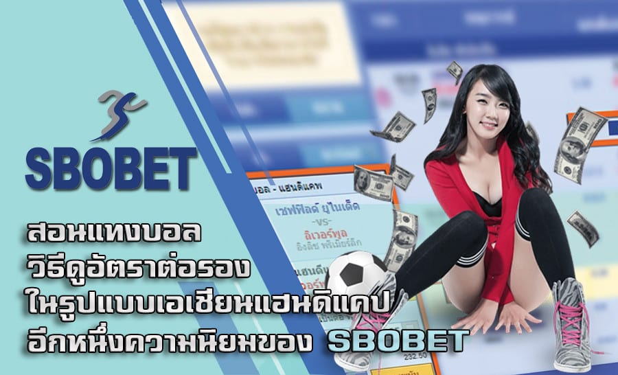 how to sbobet handicap 01