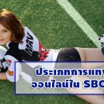 ประเภทการแทงบอลออนไลน์ใน SBOBET