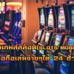 เล่นเกมส์สล็อต (Slots Mobile) บนมือถือเล่นง่ายๆ ได้ 24 ชั่วโมง