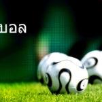 ข่าวฟุตบอล SBO Insight วันที่ 27 พฤษภาคม 2559