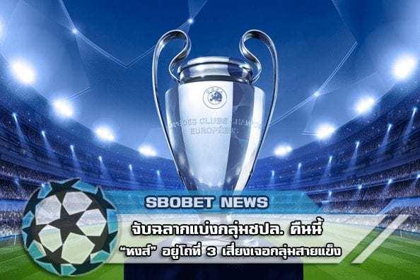 sbobet news 24 08 2017 1