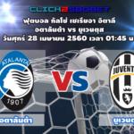 ทีเด็ดบอล! SBOBET Thai วันศุกร์ ที่ 28 เมษายน 2560