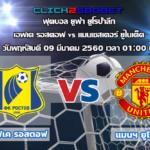 ทีเด็ดบอล! SBO Thai วันพุฤหัสบดี ที่ 09 มีนาคม 2560